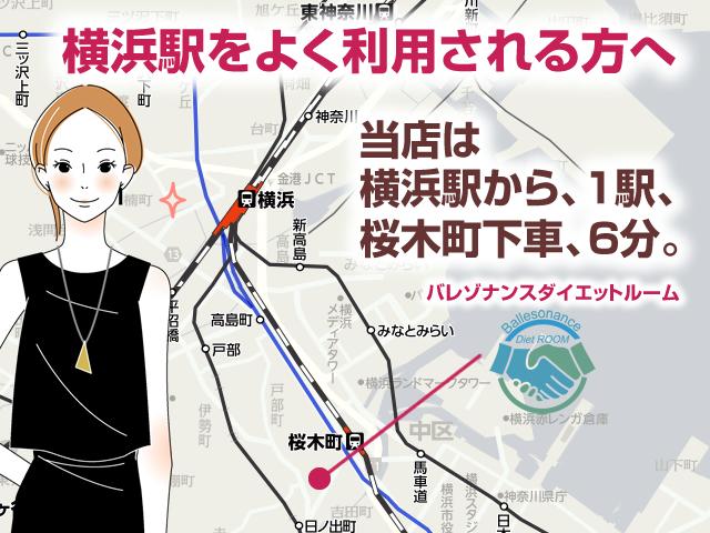 横浜駅から1駅の横浜市中区のダイエットサロン